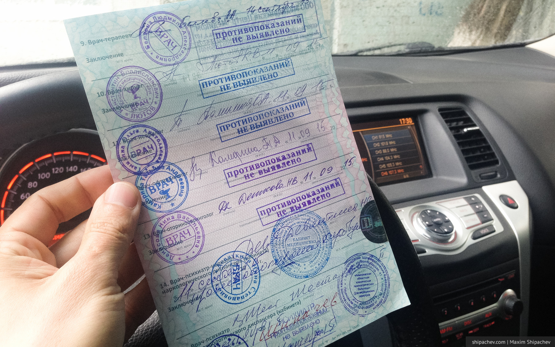 Медицинский осмотр на получение водительских прав